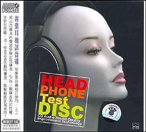 专业耳机试音碟(CD)