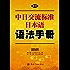 新版中日交流标准日本语语法手册:初级