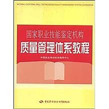 国家职业技能鉴定机构质量管理体系教程