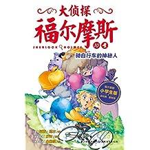 大侦探福尔摩斯(第2辑):骑自行车的神秘人(新版)