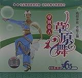 学跳蒙古草原舞(VCD)