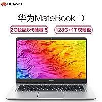 【2018新款】 华为(HUAWEI) MateBook D 15.6英寸轻薄微边框笔记本(四核i5-8250U 8G 128G+1T MX150 2G独显 office) 银+chirslain清洁套装