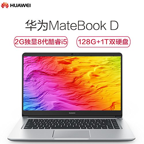 2018新款华为(HUAWEI) MateBook D 15.6英寸轻薄微边框笔记本(四核i5-8250U 8G 128G+1T MX150 2G独显 office) 银+chirslain清洁套装