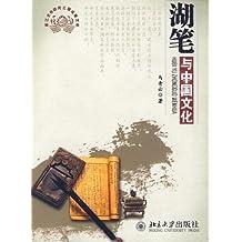 湖笔与中国文化 (浙江文化研究工程成果文库)