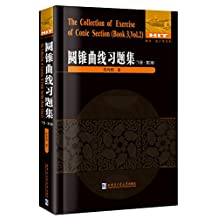 数学·统计学系列:圆锥曲线习题集(下册)(第2卷)
