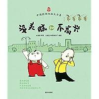 中国经典动画大全集:没头脑和不高兴