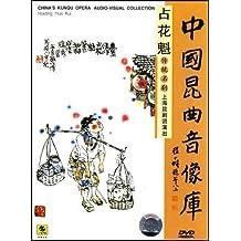中国昆曲音像库:占花魁传统名剧(DVD)