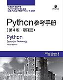 Python参考手册(第4版•修订版)(异步图书)