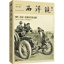 西洋镜(1907北京-巴黎汽车拉力赛)