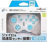 CYBER Gadget 陀螺控制器 任天堂游戏手柄 迷你 无线款 switch用 蓝色/奶油色/天蓝色