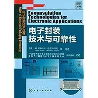 电子封装技术丛书:电子封装技术与可靠性