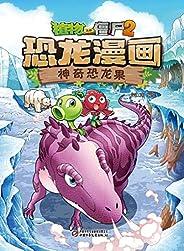 植物大戰僵尸2恐龍漫畫·神奇恐龍果