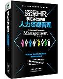 资深HR手把手教你做:人力资源管理