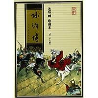 水浒传(连环画收藏本)(共26册)