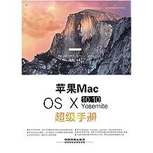 苹果 Mac OS X 10.10 Yosemite 超级手册