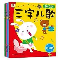 邦臣小红花·三字儿歌(0-3岁)(套装共4册)