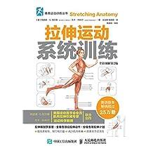 拉伸运动系统训练(全彩图解第2版) (体育运动训练丛书)