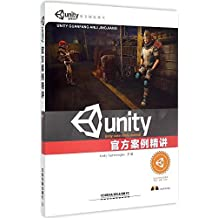 Unity官方案例精讲(附光盘)