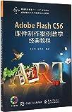 """普通高等教育""""十二五""""规划教材:Adobe Flash CS6课件制作案例教学经典教程(附光盘)"""