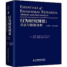 行为研究纲要:方法与数据分析(英文注释版)(第3版)