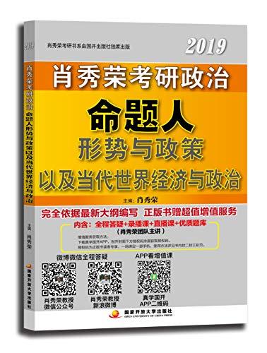 肖秀荣2019考研政治命题人形势与政策以及当代世界经济与政治