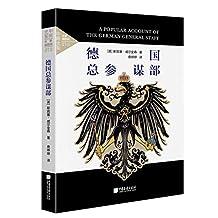 中画史鉴-全景插图版:德国总参谋部