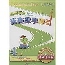 高思教育·新概念奥林匹克数学丛书:高思学校竞赛数学导引(4年级)(详解升级版)