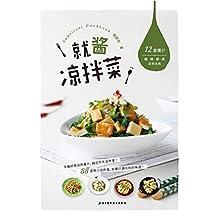 就酱凉拌菜:凉拌菜、泡菜、酸菜、酱汁酱料、卤子调味品制作大全