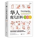 华人育儿百科:为华人量身定制的育儿指南