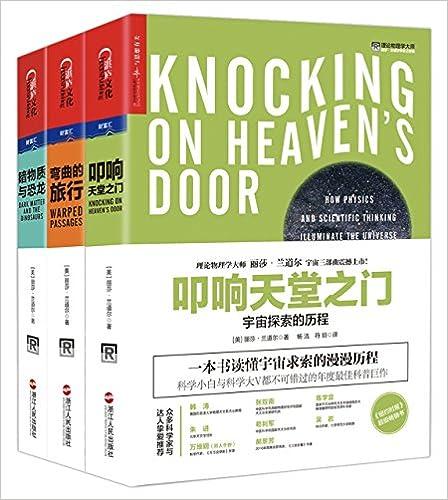 兰道尔三部曲:弯曲的旅行+扣响天堂之门+暗物质与恐龙(套装共3册)