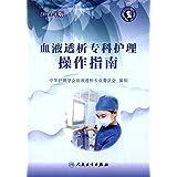 血液透析专科护理操作指南(2014版)
