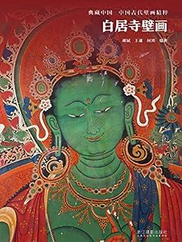 """""""白居寺壁画(以公元16世纪以前西藏境内的七座古代寺院的壁画遗存为主题,反映早期西藏民间绘画艺术的风貌。其中众多资料首次出版。) (典藏中国·中国古代壁画精粹)"""",作者:[何鸿, 王谦, 谢斌]"""