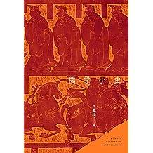 """儒学小史 (北大儒学研究院干春松教授,""""制度儒学""""的倡导者,精到绘出儒家精神演化的简明路线图,国际知名汉学家、哲学家安乐哲教授诚意推荐)"""