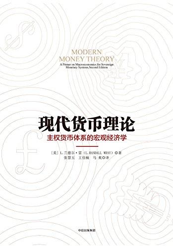 现代货币理论