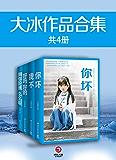 大冰作品集:共4册