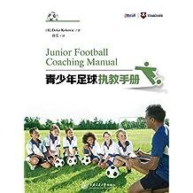 青少年足球执教手册 (English Edition)