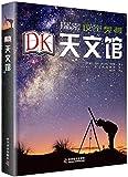 DK天文館
