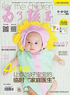 为了孩子 月刊 2016年08期.pdf
