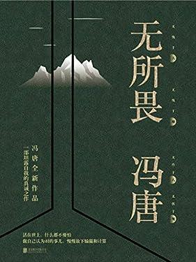 无所畏【冯唐2018全新作品,一部坦露自我的真诚之作!】