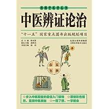 中医辨证论治 (彩图中医学丛书)