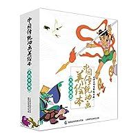 中国传统动画美绘本(大师手绘版)(套装共9册)