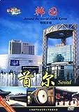韩国:首尔(DVD)
