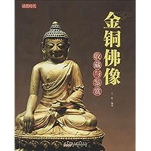 金铜佛像收藏与鉴赏