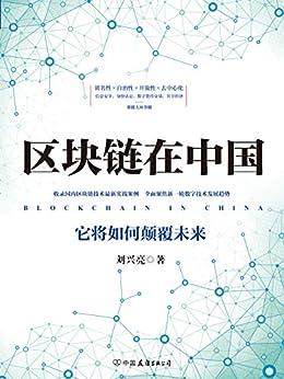 """""""区块链在中国:它将如何颠覆未来(全面聚焦新一轮数字技术发展趋势)"""",作者:[刘兴亮]"""