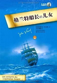 """""""格兰特船长的儿女 (凡尔纳经典科幻)"""",作者:[儒尔·凡尔纳 (Verne.J.), 刘方, 陆秉慧]"""