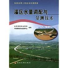 农田水利工程技术培训教材:灌区水量调配与量测技术