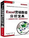 Excel营销数据分析宝典:大数据时代下易用、超值的数据分析技术