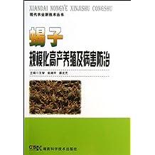 蝎子规模化高产养殖及病害防治