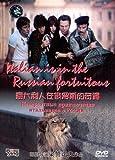 意大利人在俄罗斯的奇遇(DVD)
