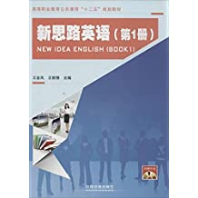 """高等职业教育公共课程""""十二五""""规划教材 新思路英语(1)(附光盘1张)"""